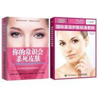 你的常识会杀死皮肤 +国际美容护肤标准教程韩国皮肤科专家揭开皮肤真相wan美肌肤的深层秘密 护肤理念学化妆女人时尚美妆