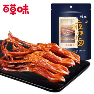 【百草味-鸭舌头100g】麻辣零食小吃酱鸭肉类卤味熟食温州特产