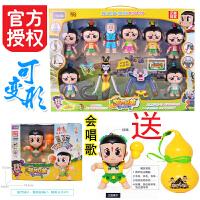 正版葫芦娃玩具百变神器变形玩具金刚葫芦兄弟套装小公仔人偶模型