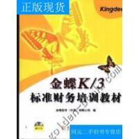 【二手旧书9成新】金蝶K/3标准财务培训教材 /金蝶软件有限公司