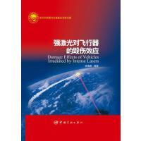 【二手旧书9成新】强激光对飞行器的毁伤效应 李清源 中国宇航出版社
