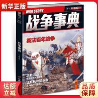 战争事典005 宋毅 9787510707513 中国长安出版社 新华书店 品质保障