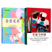 亲密关系+非暴力沟通 套装2册(第5版) 心理学 正版畅销图书籍 预定