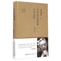 【旧书9成新】【正版包邮】 余英时著作:中国近世宗教伦理与商人精神(增订版) 余英时 九州出版社