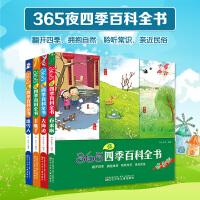 365夜四季百科全书全套四册 亲子阅读故事书 揭开四季拥抱自然春夏秋冬