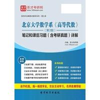 北京大学数学系《高等代数》(第3版)笔记和课后习题(含考研真题)详解【资料】