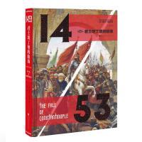 1453-君士坦丁堡的陷落 北京时代华文书局