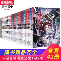 斗破苍穹漫画全套1-42册 斗破苍穹全集