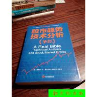 【二手旧书9成新】股市趋势技术分析圣经:《证�环治觥纷髡弑窘苊�?格雷厄姆盛赞并?9787802346215