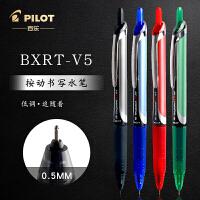 日本PILOT百乐|BXRT-V5按动中性笔学生0.5考试专用黑水笔办公针管式签字笔开拓王走珠笔bxs-v5rt笔芯