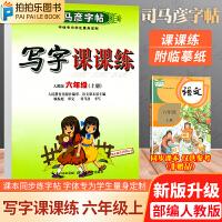 司马彦字帖六年级上册写字课课练语文人教版