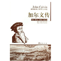 【二手书9成新】加尔文传茜亚・凡赫尔斯玛 ,王兆丰9787508038667华夏出版社