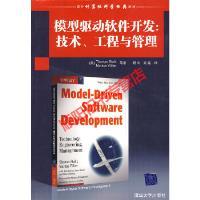 模型驱动软件开发:技术、工程与管理斯多(Stahl,T.),沃尔特(Volter,M.)清华大学出版社97873021