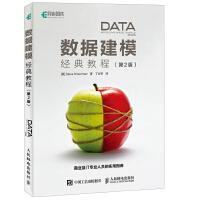 数据建模经典教程 第2版