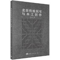 北京传统民宅与木工匠作