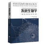 系统生物学:重构网络的性质