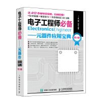 电子工程师必备 元器件应用宝典 第3版