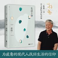 """生活十讲(蒋勋代表作,""""孤独三书""""系列百万册纪念版。有自信的人充满富足的感觉,总是很安分地做自己)"""
