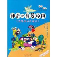 神奇的翡翠项链 热带雨林历险记 以克;刘江萍 绘