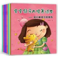 8册儿童情绪管理好性格养成绘本 儿童 3-6周岁宝宝领导力培养绘本一套提升宝宝素质每天进步的幼儿绘本故事书图画书赢在起跑线