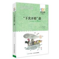 """《""""下次开船""""港》 百年百部中国儿童文学经典书系"""
