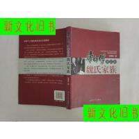 【二手旧书9成新】康师傅背后的魏氏家族 扉页有字迹 /孙绍林 著