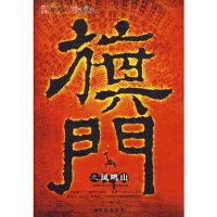 【二手书9成新】旗门之凤鸣山天王909787806898505珠海出版社