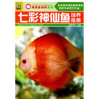 七彩神仙鱼饲养指南 龙图天下 吉林科学技术出版社 9787538444742