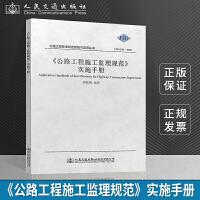 正版现货 JTG G106-2016 公路工程施工监理规范 实施手册 规范解读 JTG G10-2016配套使用