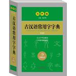【狂降】开心辞书 古汉语常用字字典 词典字典 工具书(双色版)(第2版)