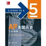 新东方 AP美国历史5分制胜(久经考验的美国课堂教材,助考生斩获AP考试5分)