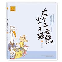 """大个子老鼠小个子猫(注音版)10--中国版""""猫和老鼠"""",畅销百万册的注音读物,全国多所学校推荐阅读。幽默大师周锐专为小"""