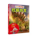 小小考古学家挖掘剑龙(互动科普)【5-8岁儿童】
