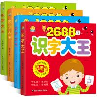 学前2688字全套4册看图识字大王学前班3-5-6岁幼儿园儿童早教卡片大班升一年级幼小衔接拼音教材宝宝认字书幼儿识字书籍