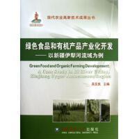 绿色食品和有机产品产业化开发--以新疆伊犁河流域为例(精)