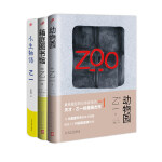 【预售】正版 乙一短篇系列(3册)《动物园+箱庭图书馆+小生物语》 恐怖 治愈小说 精装 套装 满6