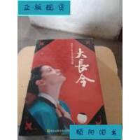 【二手旧书9成新】大长今:韩国七十集大型古装历史剧(24张DVD)