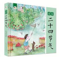 彩绘二十四节气 编者:付肇嘉|绘画:构兰英 其它儿童读物少儿 上海科学普及出版社 正版