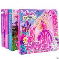 芭比公主故事益智拼图书全套4册 芭比与神秘之门/粉红舞鞋/芭比歌星公主/蝴蝶仙子和精灵公主梦幻草原/芭比趣味游戏拼图