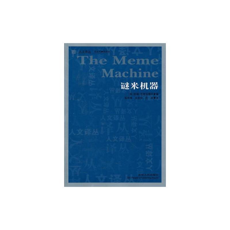 【二手旧书9成新】谜米机器 布莱克摩尔,高申春,吴友军,许波 吉林人民出版社