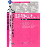 服饰配件艺术(第3版) 许星 中国纺织出版社 9787506456005