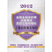 2012全国土地估价师资格考试真题汇析与模拟――土地估价相关知识(第2版)