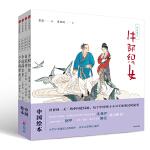 中国绘本:白蛇传+牛郎织女+李逵闹东京+少年将军岳云(套装4册)