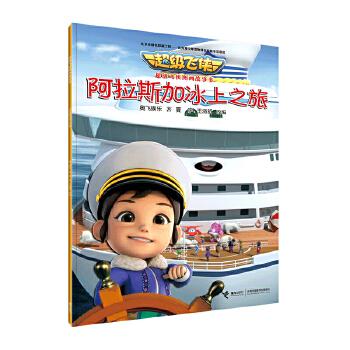 超级飞侠图画故事书 阿拉斯加冰上之旅 同名动画片《超级飞侠》全国热播,中美韩国际团队制作,版权已输出美、法、德等17个国家,给全世界2-5岁孩子zui优质纯净的低幼动漫产品