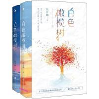 白色橄榄树(2册) 玖月�� 百花洲文艺出版社