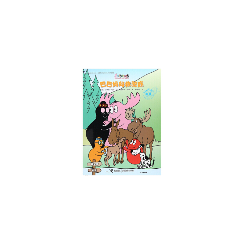 巴巴爸爸环游世界系列:巴巴妈妈救* [法] 安娜特·缇森,[法] 德鲁斯·泰勒,谢逢蓓 9787544850995 书耀盛世图书专营店 17190085011