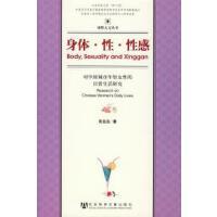 【旧书9成新】【正版现货包邮】身体性性感――对中国城市年轻女性的日常生活研究黄盈盈社会科学文献出版社