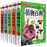 全5册彩图版 中国地理百科全书 世界 植物 自然昆虫大全少儿图书大全书6-8-9-12岁必读阅读 科