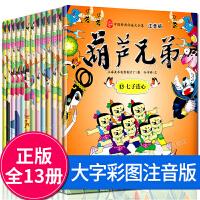 葫芦娃故事书全套13册注音版 金刚葫芦兄弟绘本故事书儿童小人书卡通漫画连环画童话书 3-6-9-12