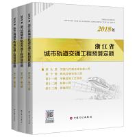 2018版浙江省城市轨道交通工程预算定额(第1-13册)(全3本)